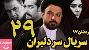 دانلود سریال سر دلبران قسمت 29