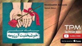 سیامک عباسی - خوشبختیت آرزومه