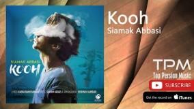 سیامک عباسی - کوه
