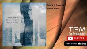 سیامک عباسی و محمد راد - شهر بارونی