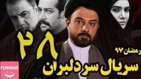 دانلود سریال سر دلبران قسمت 28