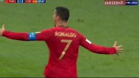 گل رونالدو اسپانیا پرتغال (گل سوم رونالدو)