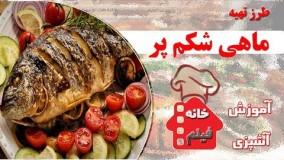 آشپزی آسان-طرز تهیه ماهی شکم پر در ماهیتابه