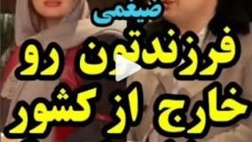 آیا نیوشا ضیغمی خارج از ایران فرزندش را به دنیا می آورد