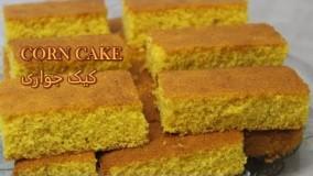 کیک پزی-تهیه کیک ذرت