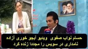 تیکه مجدد حسام نواب صفوی به آزاده نامداری