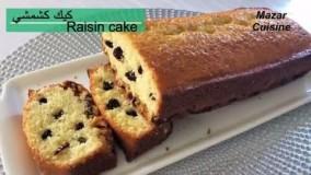 کیک پزی-تهیه  کیک کشمشی