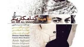 فیلم کامل سینمایی ما همه گناهکاریم