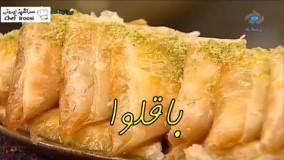 کیک پزی-تهیه باقلوا استامبولی