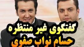 گفتگوی غیر منتظره و داغ با حسام نواب صفوی و شاهرخ استخری در برنامه من و شما
