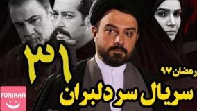 دانلود سریال سر دلبران قسمت 31