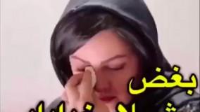 بغض شيلا خداداد با ديدن اين صحنه هاي دردناك...Shila khodadad
