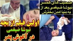 اولین فرزند نیوشا ضیغمی به دنیا آمد، چرا بازیگران فرزندشان را خارج از ایران به دنیا می آورند؟