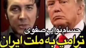 ترامپ به ملت ایران توهین کرده است ~ حسام نواب صفوی