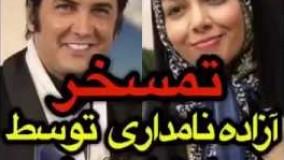 و حالا تمسخره ازاده نامداري توسط حسام نواب صفوي