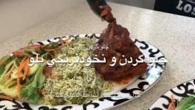 آشپزی ایرانی- غذاي ايراني چلو گردن
