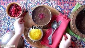 آشپزی ایرانی-تهیه فسنجان خوشمزه با مرغ