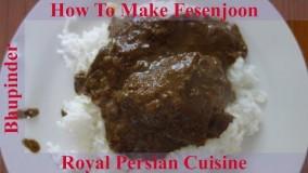 آشپزی ایرانی-تهیه خورشت فسنجان اصیل