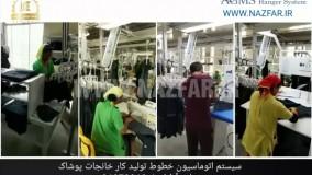 اتوماسیون خطوط تولید کارخانجات پوشاک