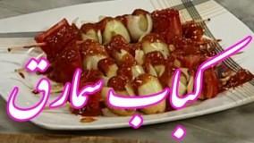 آشپزی ایرانی- تهیه کباب قارچ
