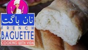 آشپزی ایرانی - طرز تهیه نان باگت ترد و خوشمزه