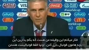 انتقاد کارلوس کیروش از فیفا در حمایت تیم ملی ایران