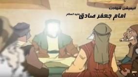 انیمیشن داستان شهادت امام جعفرصادق علیه السلام