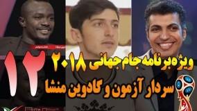 قسمت دوازدهم ویژه برنامه جام جهانی 2018 با سردار آزمون و گادوین منشا