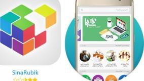 برنامه سینا روبیک-چگونه سینا روبیک را نصب کنیم-اپلیکیشن سینا روبیک