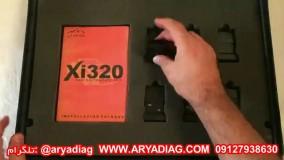 دياگ ساينا افزار البرز مدل XI320 لمسی