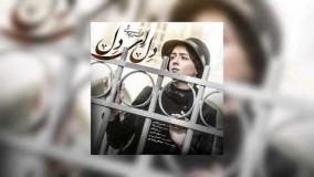 Mohsen Chavoshi - Del ey del محسن چاوشی دل ای دل