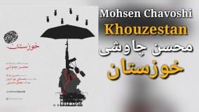 محسن چاوشی خوزستان
