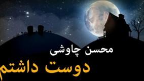 محسن چاوشی دوست داشتم