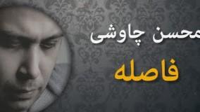 محسن چاوشی فاصلە