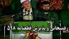 سخنرانی هاشمی رفسنجانی در میان سپاهیان در مورد پذیرش قطعنامه 598