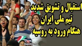 استقبال و تشويق شديد تيم ملي فوتبال ايران هنگام ورود به فرودگاه روسیه برای جام جهانی
