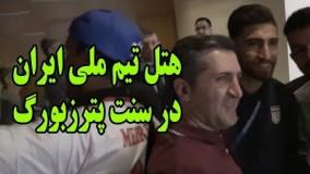 لحظه برگشت بازیکنان تیم ملی ایران از آخرین تمرین قبل از بازی با مراکش