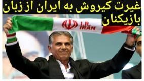 غیرت کارلوس کیروش به ایران از زبان بازیکنان تیم ملی