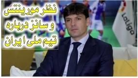 Danestaniha/نظرات دو بازیکن اسپانیایی مورینتس و سانزدر باره تیم ملی ایران