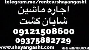 اجاره خودرو در تهران , اجاره ماشین در تهران | اجاره خودرو تهران رنت کار  - اجاره ماشین تجاری و کرایه ماشین عروس در تهران