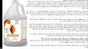 سم ساس بدلام پلاس،جدیدترین محصول ضد ساس در ایران