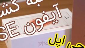 جعبه گشایی آیفون SE (فروشگاه اینترنتی تمنک)