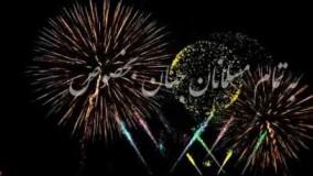 عید سعید فطر بر همگی مبارک