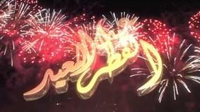 المحترف تتمنى لكم عيد فطر مبارك سعيد