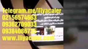 قیمت دستگاه مخمل پاش خانگی و صنعتی09195642293ایلیاکالر
