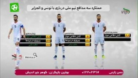 آنالیز بازیهای تیم ملی ایران مقابل تونس و الجزایر (نود ۱۳ فروردین)