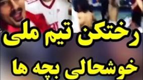 رختکن تیم ملی ایران و خوشحالی بچه ها: واسه ایران میبریم. بعد از برد مقابل مراکش