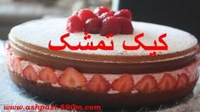 کیک پزی - کیک تمشک