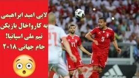 لایی امید ابراهیمی به کارواخال بازیکن تیم ملی اسپانیا! جام جهانی 2018