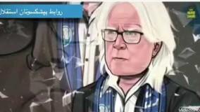 كليپى فوق العاده از تيم استقلال تهران